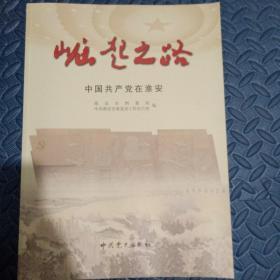 崛起之路     ——中国共产党在淮安