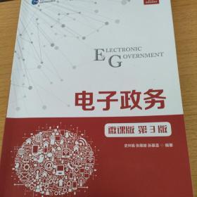 电子政务(微课版第3版)