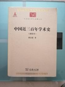 中国近三百年学术史(新校本)
