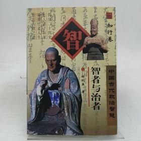 智者与治者(知行卷)/中国古代政治智慧