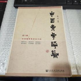 中国青年评论(第1辑)