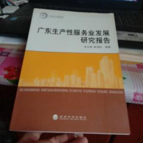 广东生产性服务业发展研究报告