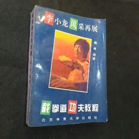 李小龙风采再展:截拳道功夫教程