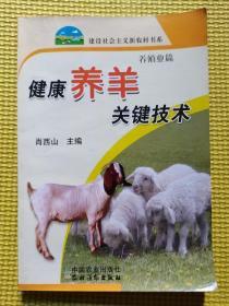 健康养羊关键技术(养殖业篇)