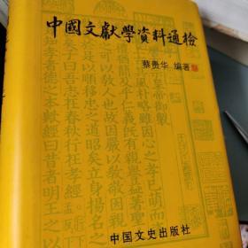 中国文献学资料通检