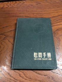 1954年---慰问手册 全国人民慰问人民解放军代表团赠  空白 未写过