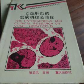 乙型肝炎的发病机理及临床