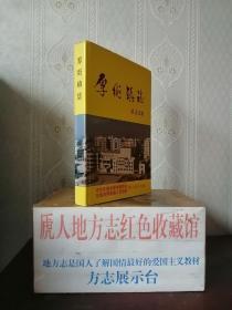 中国名镇名乡名村地方志系列丛书---广东省东莞市系列---【厚街镇志】----虒人荣誉珍藏