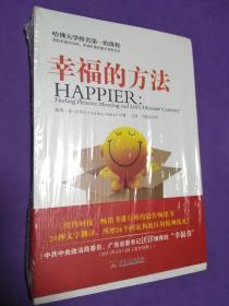 幸福的方法  【正版全新未开封】