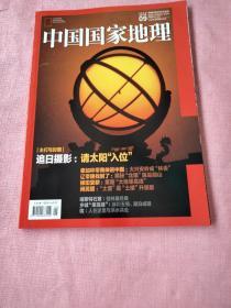 中国国家地理2020 09