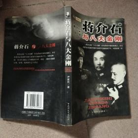 蒋介石与八大金刚