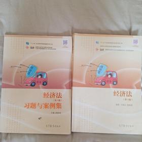 经济法(第6版 修订版)及《习题与案例集》(两本合售)/高等职业教育经管通识课程规划教材
