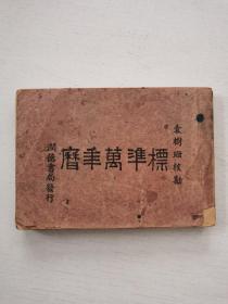 民國原版《標準萬年歷》(袁樹珊??保? error=
