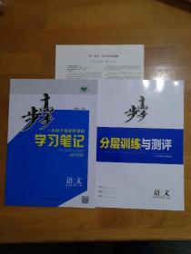 步步高学习笔记语文选择性必修上册(一套)