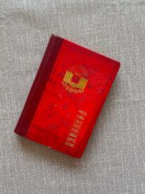 毛泽东思想育英雄 笔记本