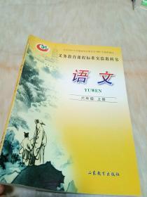 初中课本语文六年级(上册)