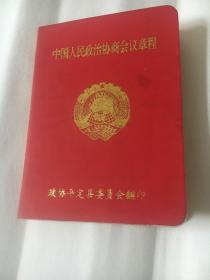 中国人民政治协商会议章程