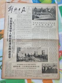 解放日报1983年12月27日