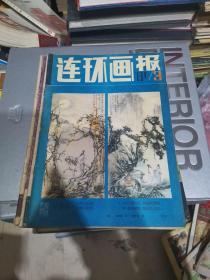 连环画报1981年第三期