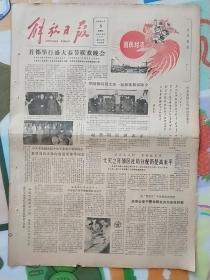解放日报1981年2月5日