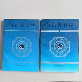 何氏骨科学(上下册全)