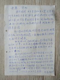 致熊同祝信札一页两面。