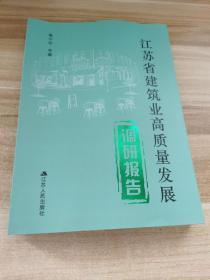 江苏省建筑业高质量发展调研报告