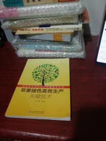 绿色果品高效生产关键技术丛书:苹果绿色高效生产关键技术