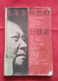 毛泽东和他的分歧者 89年1版1印 包邮挂刷