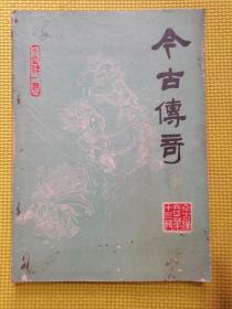 今古传奇(1985.1)