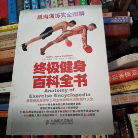 全新正版肌肉训练完全图解:终极健身百科全书 肌肉健美训练图解 有效的练肌肉教程方法 体能训练 健身肌肉锻炼 修身 塑体 型男训练教程