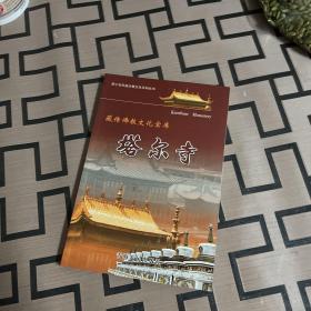 藏传佛教文化宝库塔尔寺