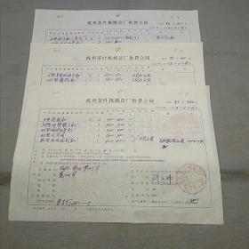 杭州茶叶机械总厂与湖北省汉阳县珠山茶场、蒲圻县烟麻茶公司、崇阳茶叶公司的茶叶生产机械贸易供货合同三份