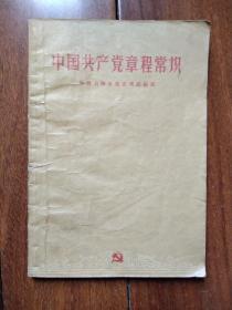 《中国共产党章程常识》