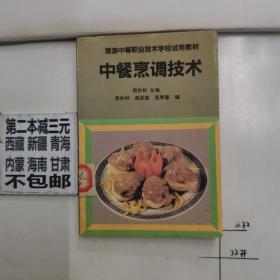 中餐烹调技术