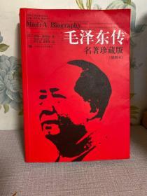 毛泽东传:名著珍藏版。(有铅笔线)