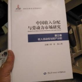 中国收入分配与劳动力市场研究第三卷收入流动性与财产分配