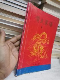黄氏家谱(卷一) 广东省河源市和平县
