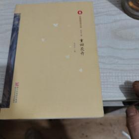 红帆船纯美小说:重回花开,内页干净