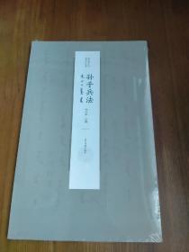 孙子兵法(满汉对照) 清代满汉合璧国学丛书