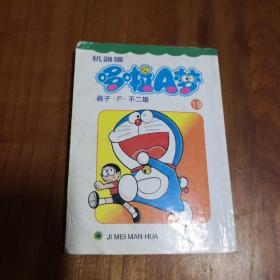 卡通漫画64K:机器猫:哆啦A梦(19)