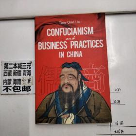 儒家思想与中国商务 英文版