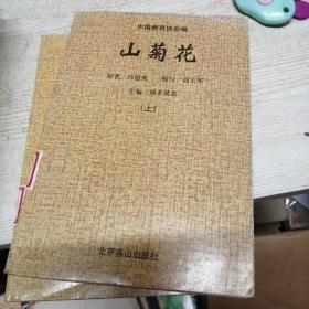 中华爱国主义文学名著文库 山菊花上下