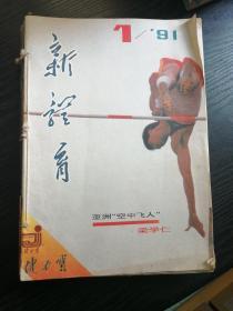 新体育1991年1~12