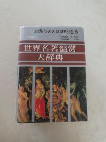 世界名著鉴赏大辞典诗歌散文卷(精装,2352页,九三品)