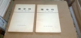 基辛格(上下,全二册)