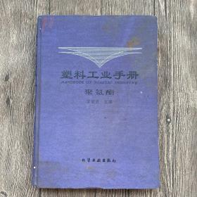 塑料工业手册聚氨酯