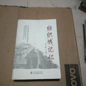 纺织城记忆- -西安灞桥文史资料第21辑