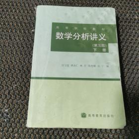 数学分析讲义(第5版)(下册)