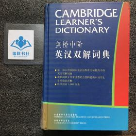 【正版精装】剑桥中阶英汉双解词典
